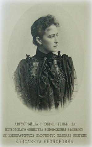 Великая княгиня Елисавета Федоровна. 1900-е. Фототипия