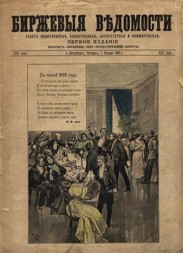 Новый год 1880