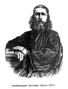 Архимандрит Антонин (Капустин) - начальник Русской Духовной Миссии в Иерусалиме (1865-1894 гг.)