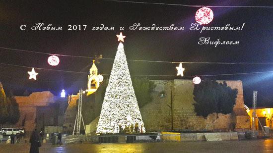 C Новым 2017 годом и Рождеством Христовым!