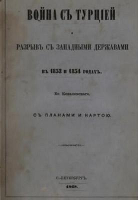 Титульный лист книги Ковалевского «Война с Турцией и разрыв с западными державами»