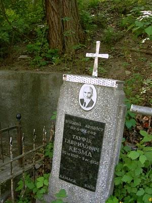 Могила Тауфика Кезмы в Киеве
