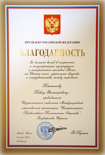 Благодарность Президента Российской Федерации В.В. Путина от 14 июня 2012 г. П.В. Платонову