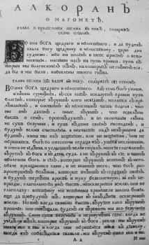 Первая страница текста Корана в переводе Постникова