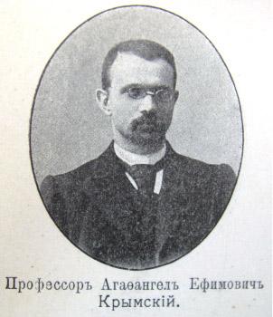 Агафангел Ефимович Крымский