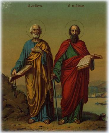 Свв. ап. Петр и Павел