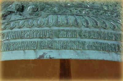 Надпись на колоколе