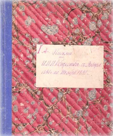 Письма ИПП Общества с Мая 1883 г. по Ноябрь 1890 г.