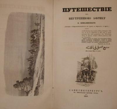Титульный лист книги Ковалевского «Путешествие во Внутреннюю Африку»
