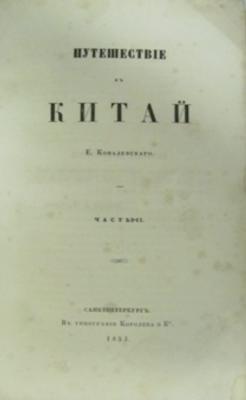 Титульный лист книги Ковалевского «Путешествие в Китай»