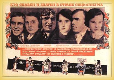 """Советский плакат. """"Кто славен и знатен в стране социализма"""""""