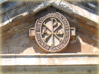 Знак ИППО на здании русской больницы в Иерусалиме