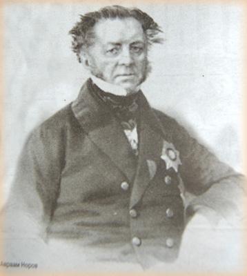 Авраам Норов