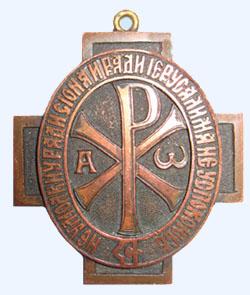 Бронзовый знак Императорского Православного Палестинского Общества